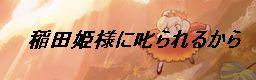 稲banner