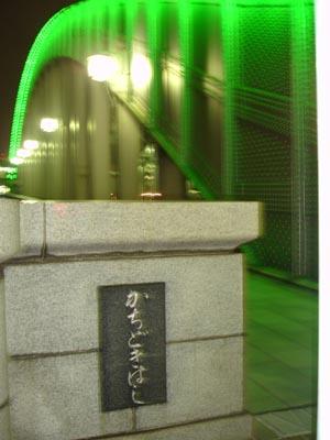 kachidokibashi142.jpg