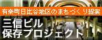 sanshin_banner.jpg