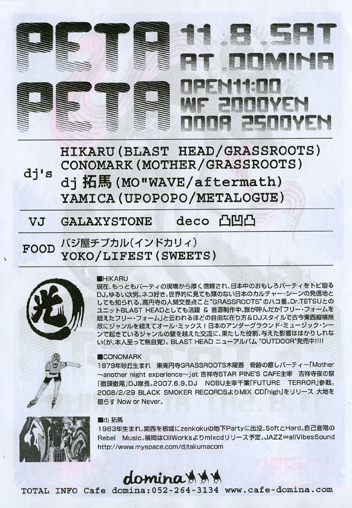 petapeta2.jpg