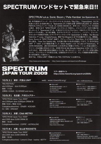 spectrumjtour09_b.jpg