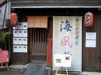 kaifudou_edited.jpg