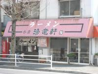 kochinryu_edited.jpg