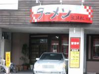 muhoumatsu_edited.jpg
