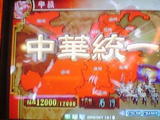 中華とーいつ♪