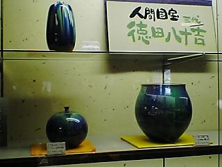 九谷焼、人間国宝