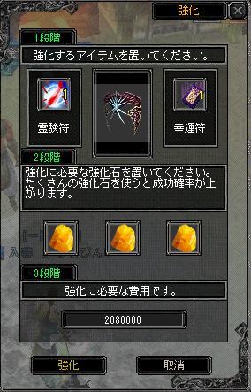龍面+4挑戦