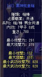 DJ槍+5