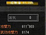 DJ槍+6(+1最小最大17)