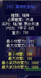 +5ダンジョン槍