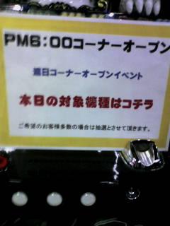 20091103_jikan.jpg