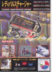 レディパルスチャージャー 002