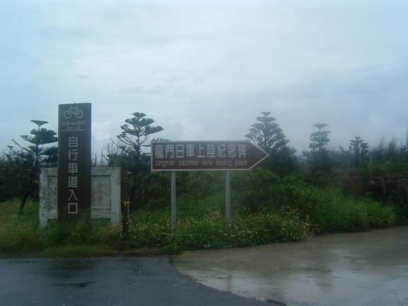 日軍上陸記念