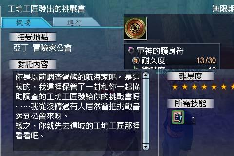 戰聲望夠了_任務很快就出現_買好的軍符買上解決任務_拿去打炮加成