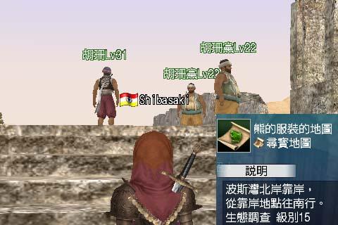 拿聖劍來砍盜賊_樂勝_回報任務拿到生態15圖去挖