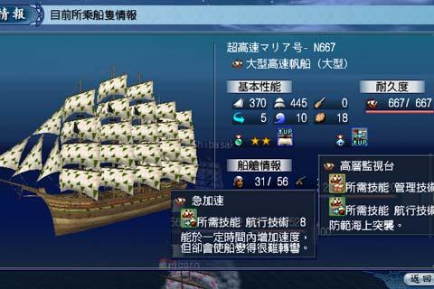 冒64 大型快速帆船2x+專