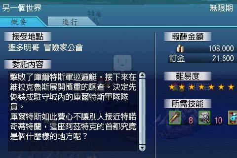 打完海戰換任務