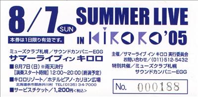 kiroro_t.jpg