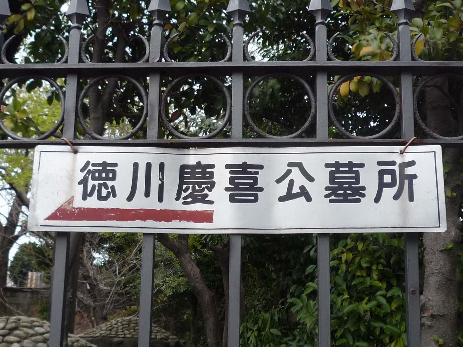 徳川慶喜公墓所 看板