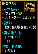 胴巻きSX