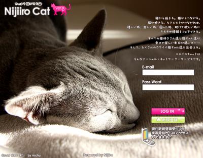 『やっぱりネコがスキ☆NijiiroCat』のカバーキャットに!