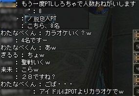 はい!誤爆!w