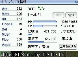 Lv81時計1F(90/39)