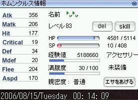 Lv83ニブル(91/40)