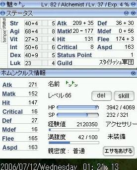 Lv66OD2F(82/37)