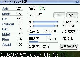 Lv67OD2F(82/37)