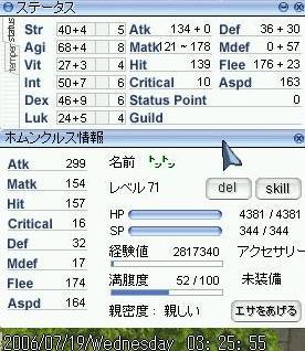 Lv71OD2F(84/38)