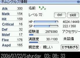 L72アインD1F(85/38)