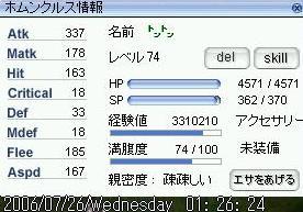Lv74亀地上(86/38)