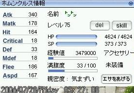 Lv75迷宮3F(86/38)