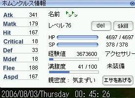 Lv76(87/38)