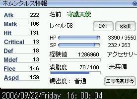 Lv58(75/31)OD2F