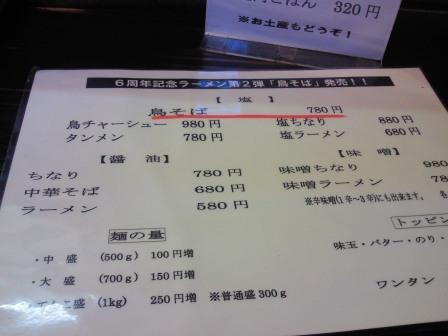ちなり (3)