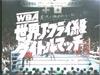 世界Jr.フライ級タイトルマッチ(1976)