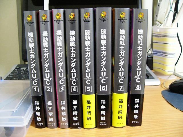 小説UC 1