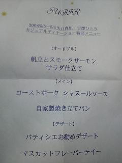 cdsyaguyoshi3.jpg