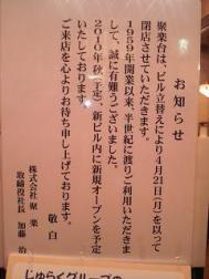 juraku1.jpg