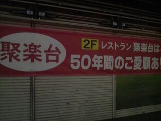 juraku4.jpg