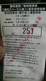 miki0518c.jpg