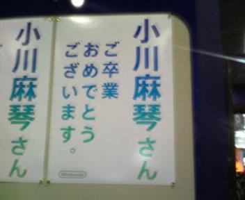 ogawa3.jpg