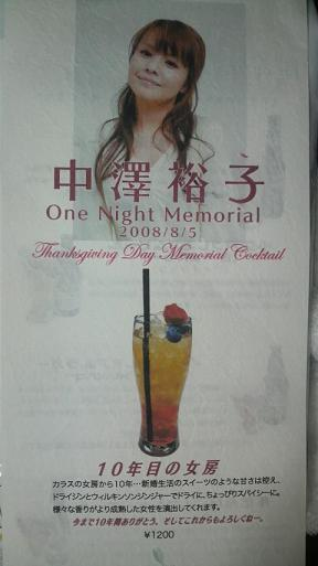 yuko10.jpg