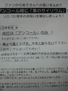 yuko8.jpg