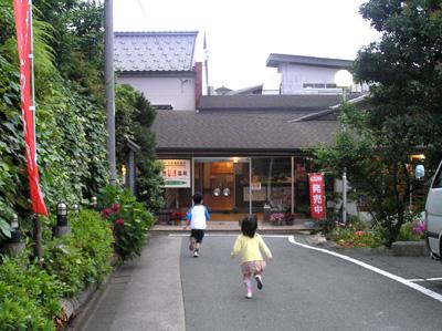 久美浜温泉湯元館