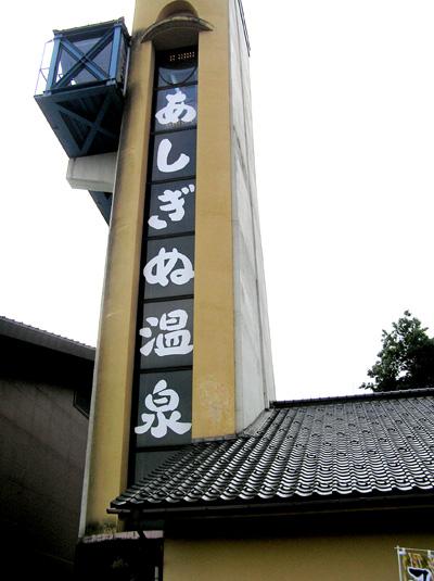 あしぎぬ温泉2