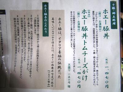 26豚丼3