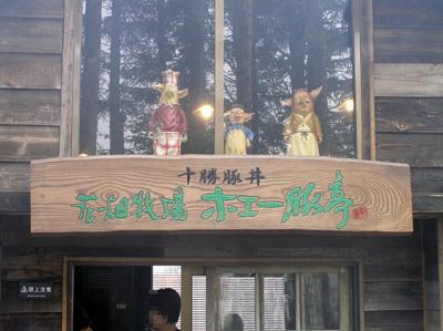 26豚丼4